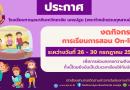 ประกาศ งดกิจกรรมการเรียนการสอน On-line ระหว่างวันที่ 26 – 30 กรกฎาคม 2564