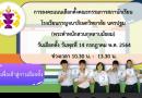 การลงคะแนนเลือกตั้งคณะกรรมการสภานักเรียน ประจำปี 2564