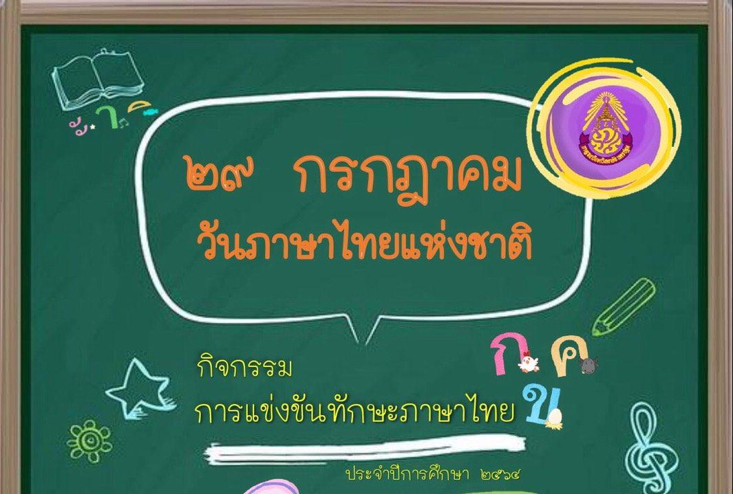 ๒๙ กรกฎาคม วันภาษาไทยแห่งชาติ