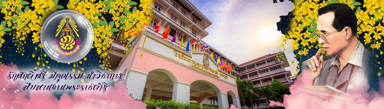 โรงเรียนกาญจนาภิเษกวิทยาลัย นครปฐม