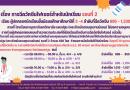 การฉีดวัคซีนไฟเซอร์สำหรับนักเรียน รอบที่ 2 ชั้นมัธยมศึกษาปีที่ 3-4 ลำดับที่ฉีดวัคซีน 695 – 1,330 วันพุธที่ 20 ตุลาคม 2564 ณ อาคารพิพิธภัณฑ์เจดีย์วิชาการเฉลิมพระเกียรติ ภ.ป.ร. 80 พรรษา มหาวิทยาลัยมหามกุฏราชวิทยาลัย ตำบลศาลายา อำเภอพุทธมณฑล จังหวัดนครปฐม